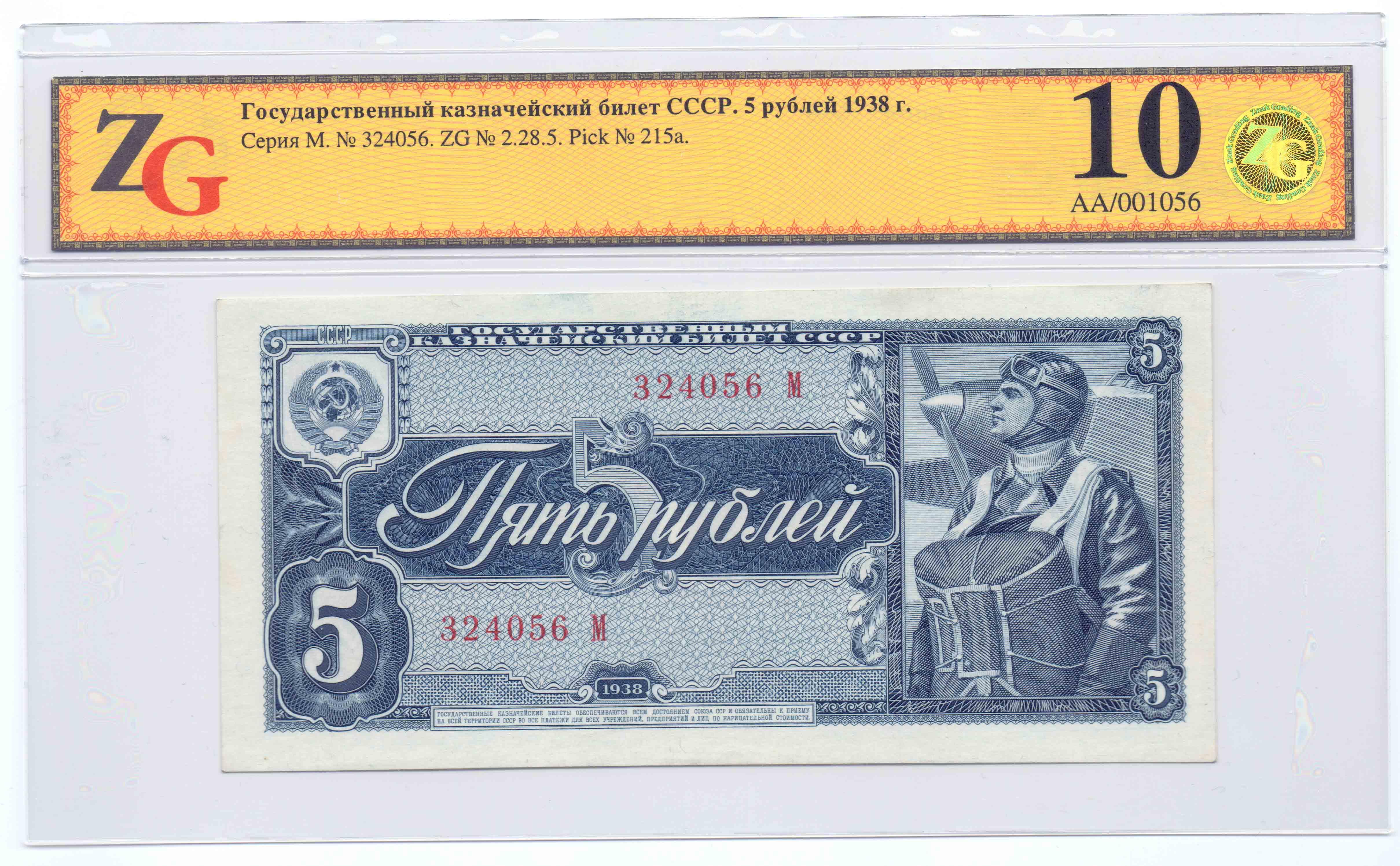 5 рублей  1938 г. М 324056 ZG № 2.28.5. 63 GUnc Pick.215a