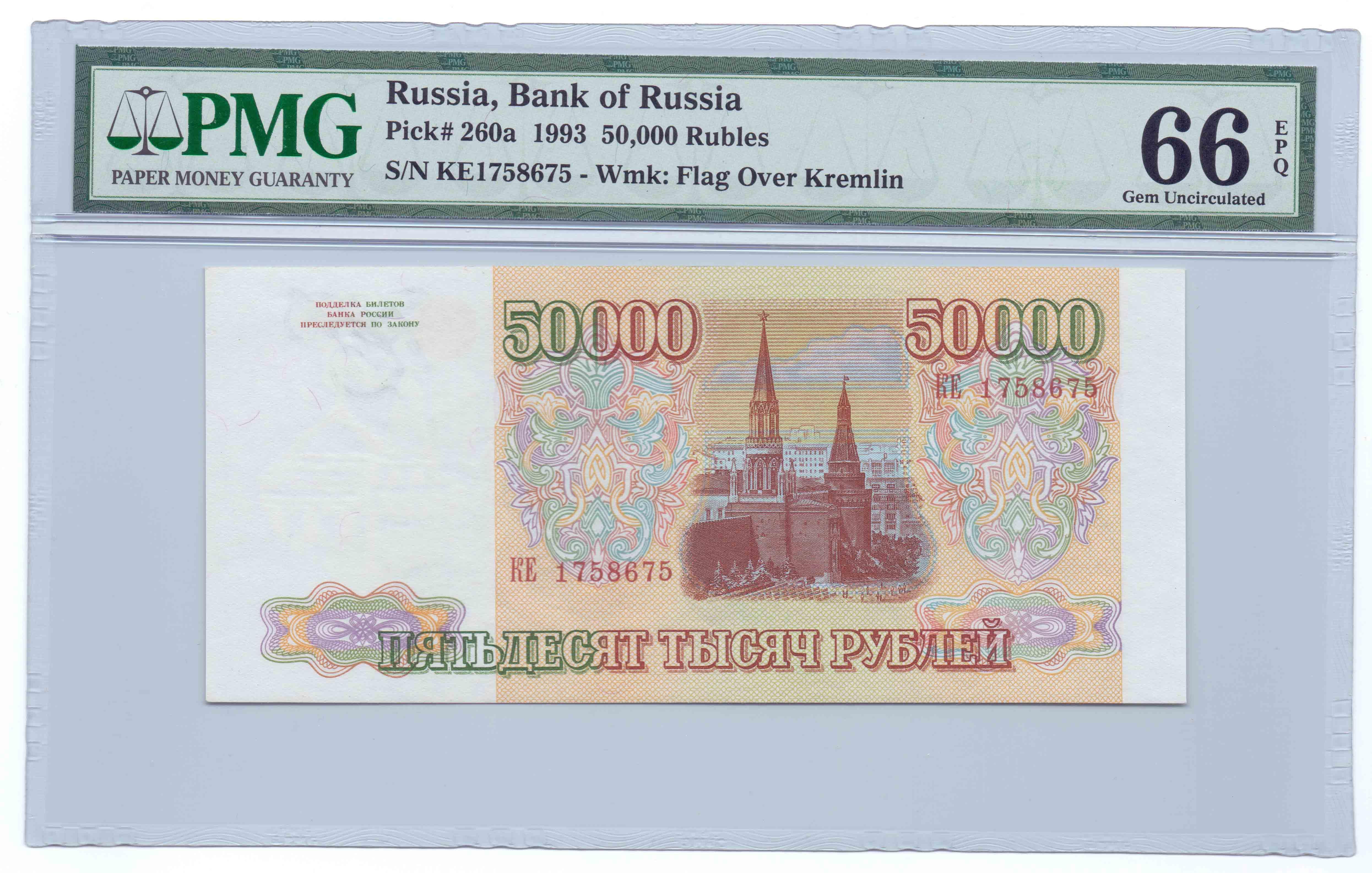 50 000 рублей 1993 г. КЕ 1758675 PMG. 66 EPQ. Pick.260a  #Б001-001