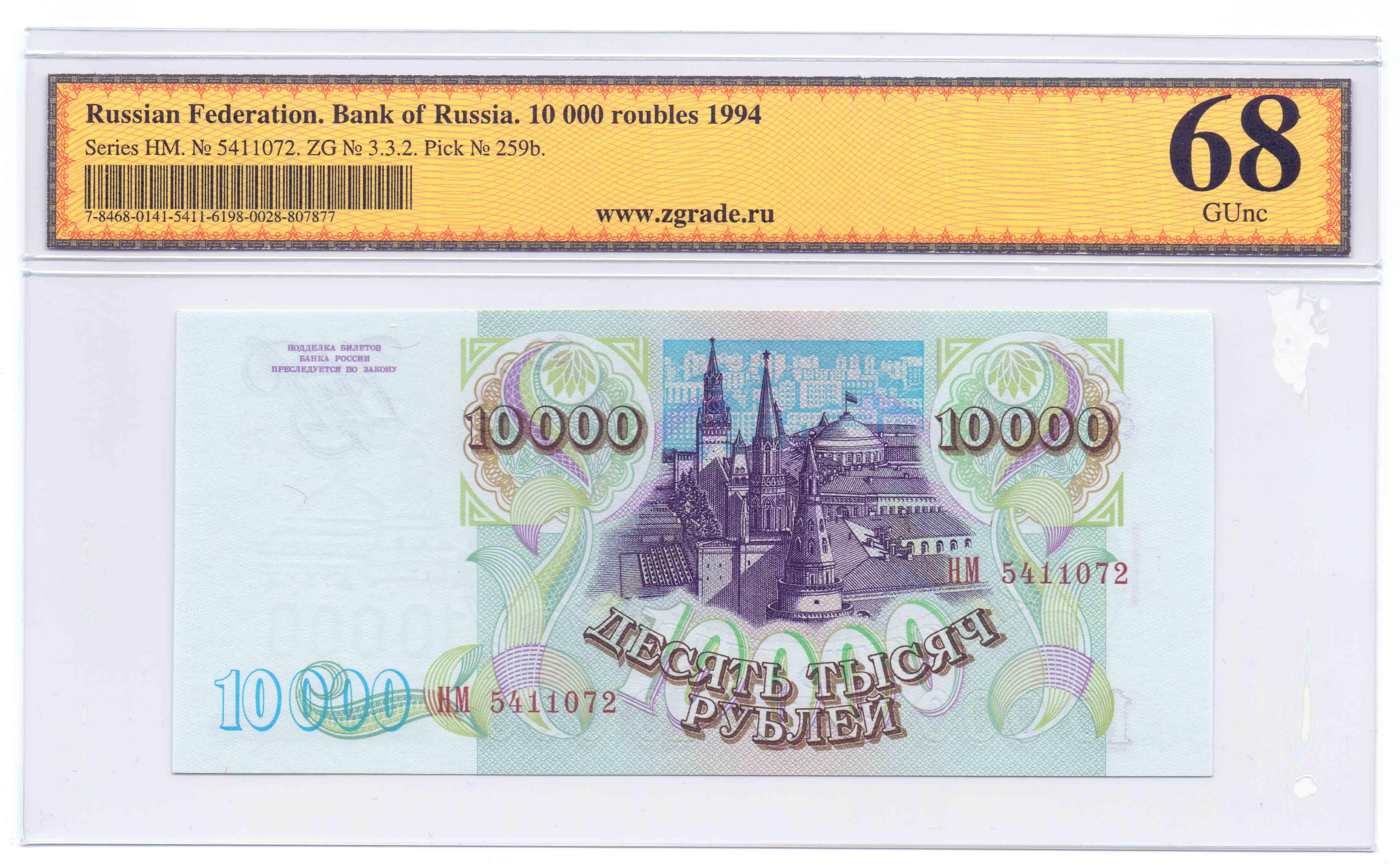 10 000 рублей 1994 г. НМ 5411072 ZG № 3.3.2. 68 GUnc Pick.259b  #Б001-003