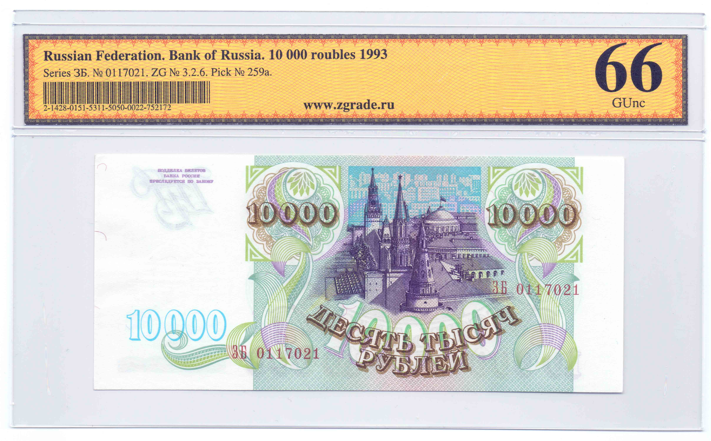 10 000 рублей 1993 г. ЗБ 0117021 ZG № 3.2.6. 66 GUnc Pick.259a  #Б001-004