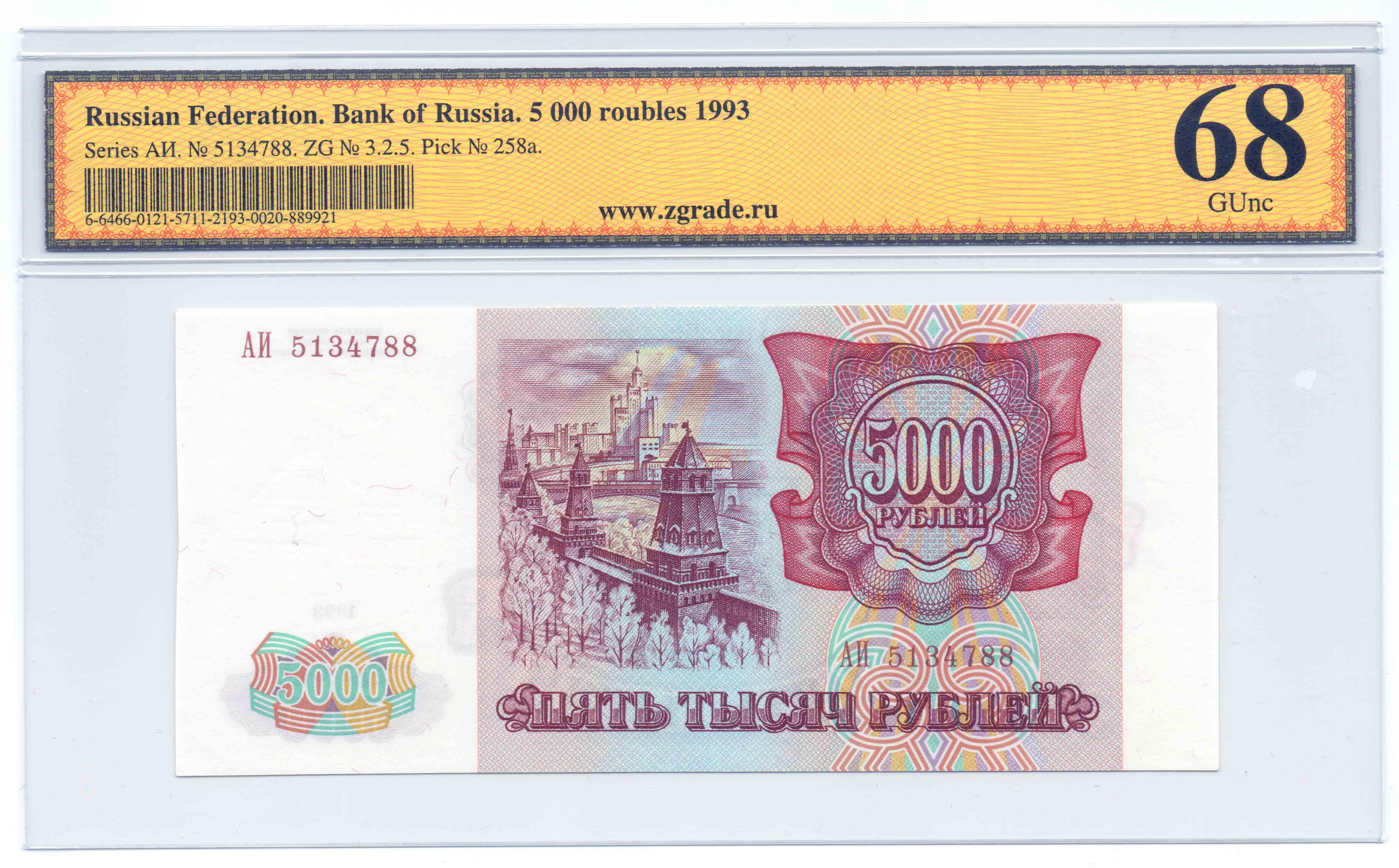 5 000 рублей 1993 г. АИ 5134788 ZG № 3.2.5. 68 GUnc Pick.258a  #Б001-006