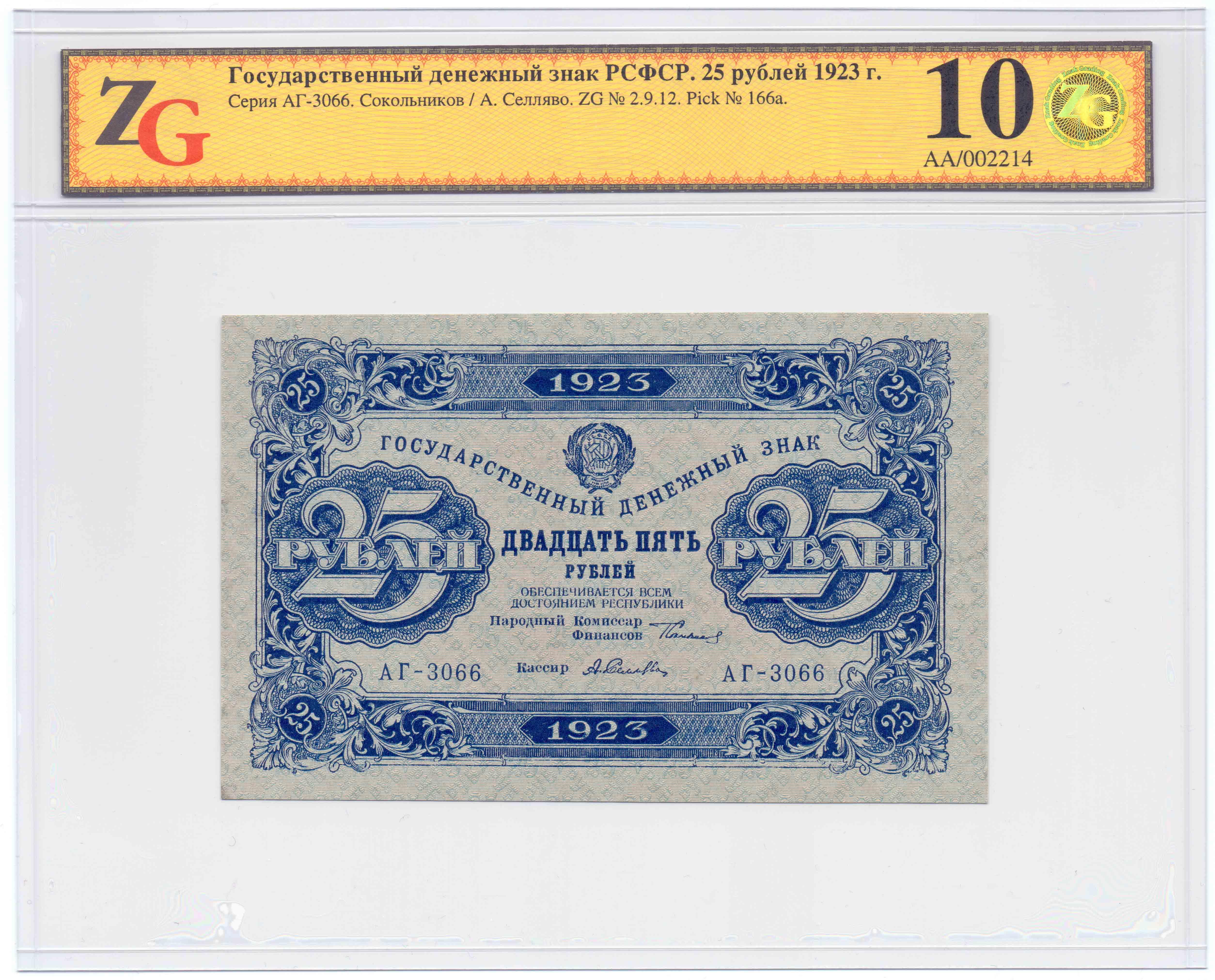 25 рублей  1923 г. АГ-3066 ZG № 2.9.12. 67 GUnc Pick.166a