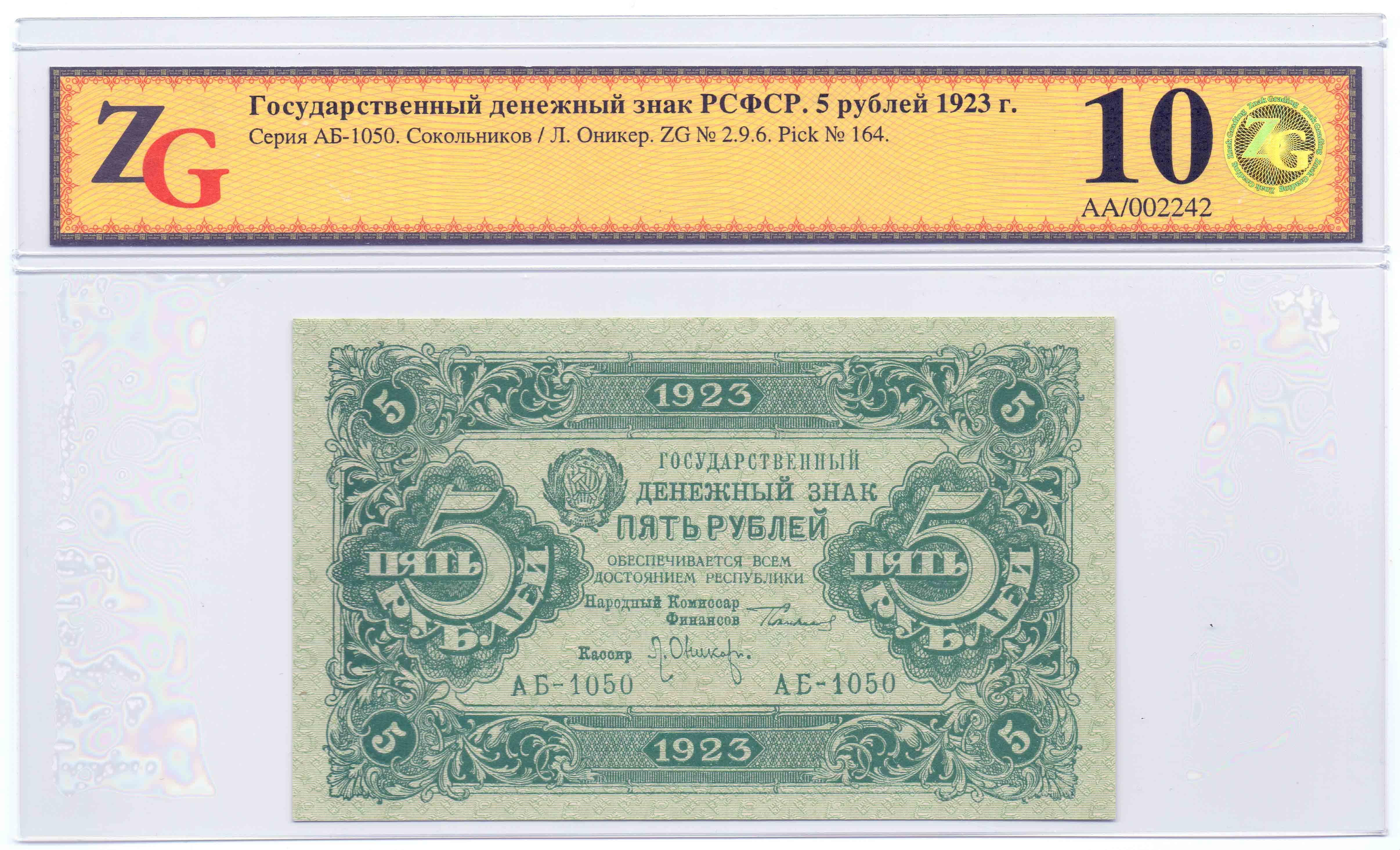 5 рублей  1923 г. АБ-1055 ZG № 2.9.6. 65 GUnc Pick.164